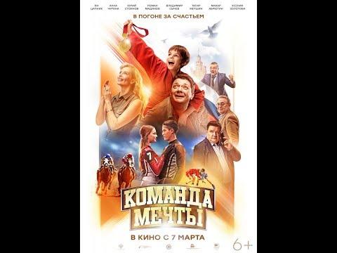 Фильм Команда мечты (2019) - трейлер на русском языке