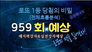 959회 로또예상(실전강자/예지력강자)