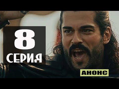 ОСНОВАНИЕ ОСМАН 8 СЕРИЯ РУССКАЯ ОЗВУЧКА Анонс и дата выхода