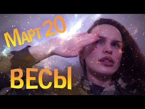 ВЕСЫ - ГОРОСКОП НА МАРТ 2020 | Ведическая Астрология