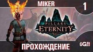 видео Прохождение игры Pillars of Eternity – The White March (DLC)