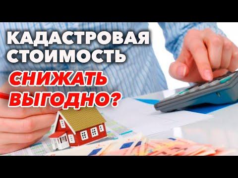Как посмотреть кадастровую стоимость объекта недвижимости