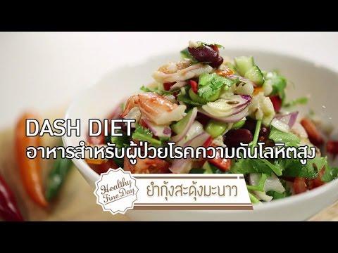 """""""DASH DIET"""" อาหารสำหรับผู้ป่วยโรคความดันโลหิตสูง ยำกุ้งสะดุ้งมะนาว [Healthy Fine Day By Mahidol]"""