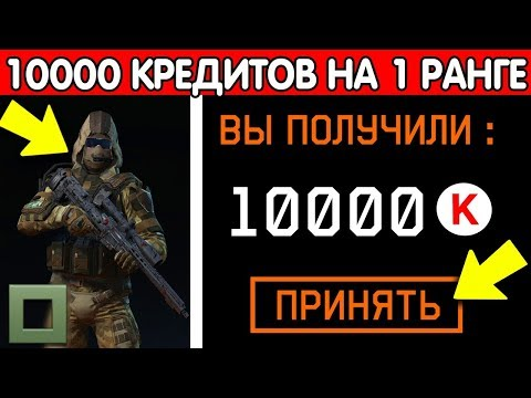 ПОЛУЧИЛ 10000 КРЕДИТОВ НА 1 РАНГЕ В WARFACE