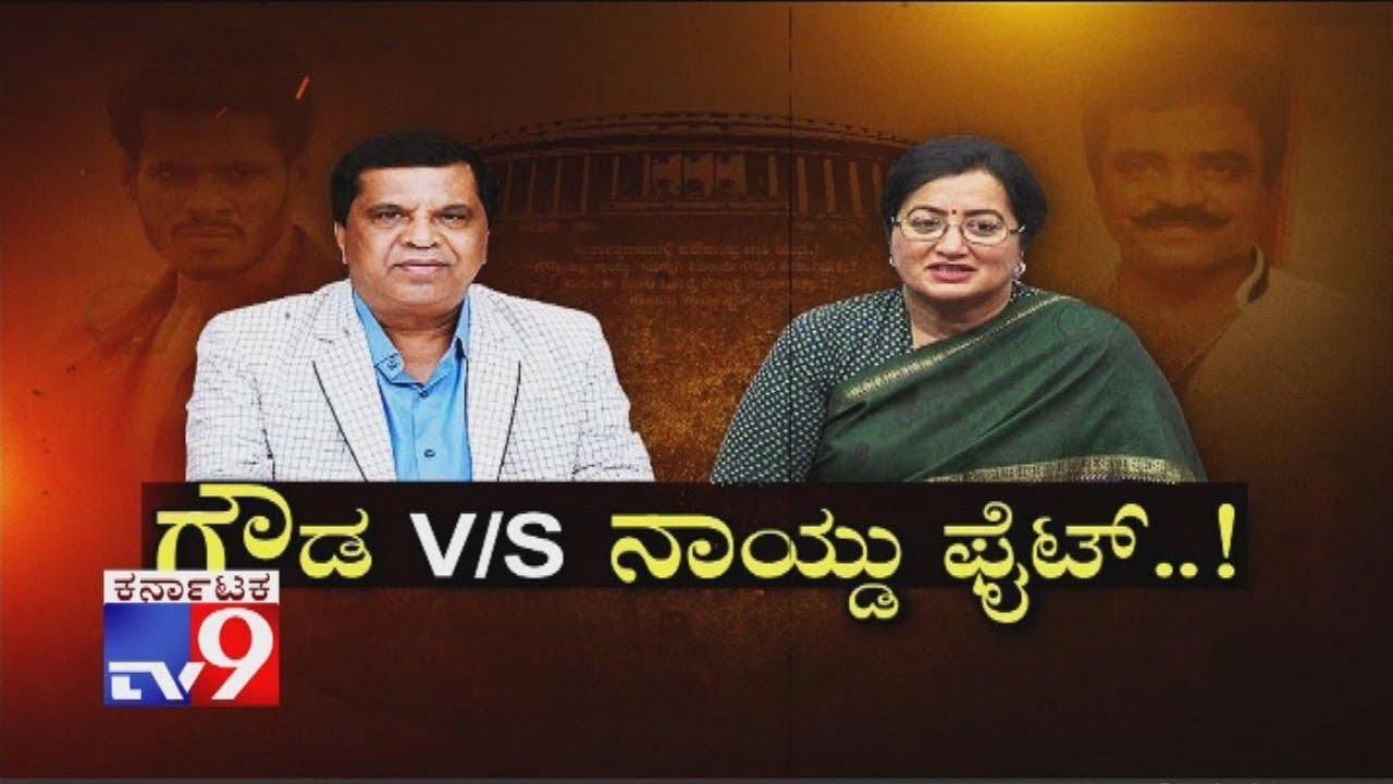 Gowda vs Naidu Yuddha: JDS MP Shivarame Gowda Repeatedly Targets  Sumalatha's Caste | Tv9 Debate