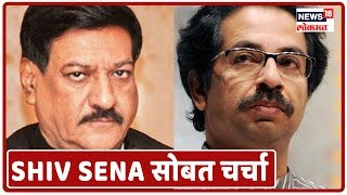 Breaking News : उद्या Shiv Sena सोबत चर्चा करणार - Prithviraj Chavan