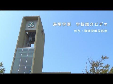 【公式】海陽学園 学校紹介ビデオ 2016
