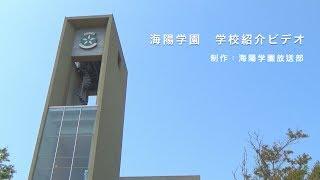 【公式】海陽学園 学校紹介ビデオ thumbnail