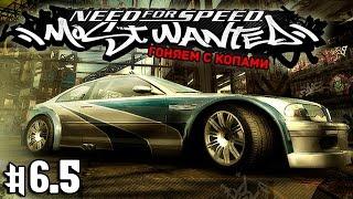Need for Speed: Most Wanted (2005) [#6.5 НЕВОЗМОЖНО ПРОИГРАТЬ | УДЕЛЫВАЕМ КОПОВ](, 2016-09-25T10:25:39.000Z)