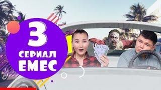 Сериал Емес 3 серия