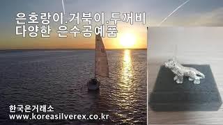 한국은거래소 은공예품 호랑이.실버바
