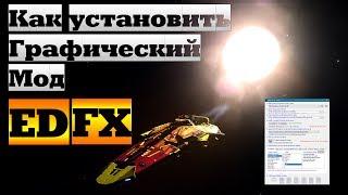 Как установить графический мод EDFX | Elite: Dangerous