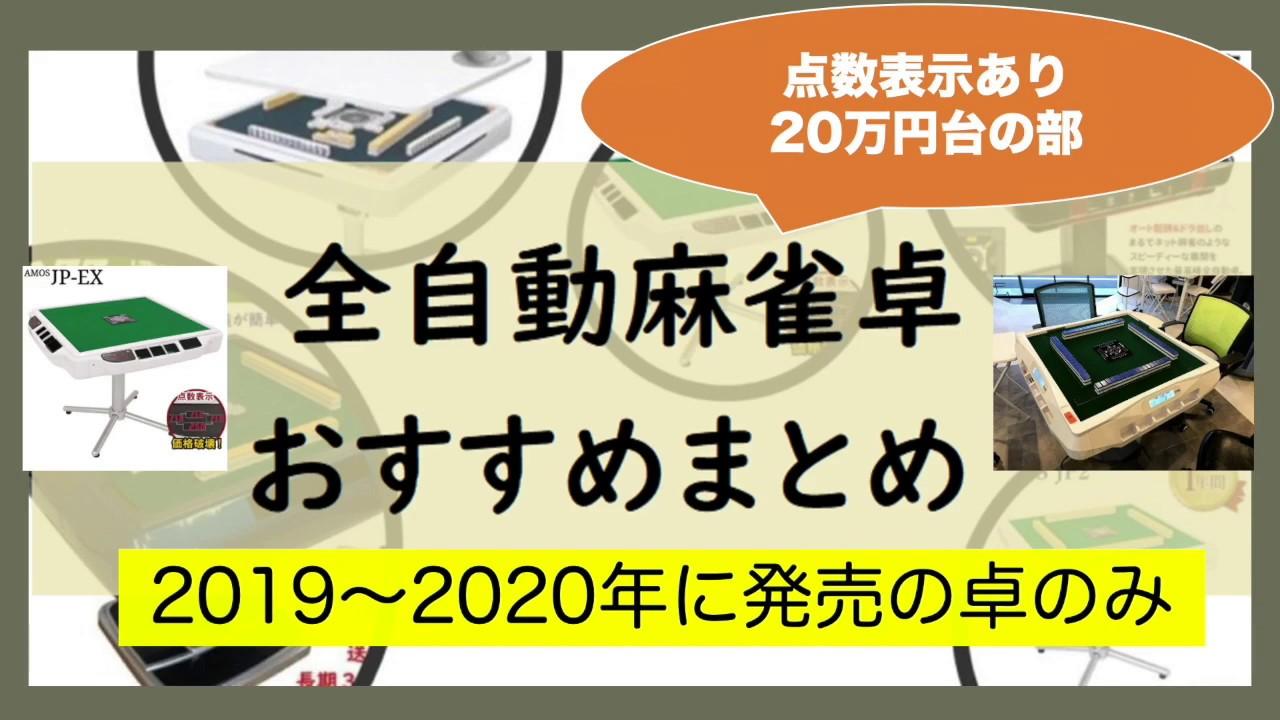 【最新20万円台の部】点数表示機能付き全自動麻雀卓2種の比較!アモスJP-EXとスリムプラスSCOREの機能と違いについて