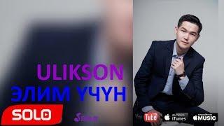 Ulikson - Элим учун / Жаны 2018