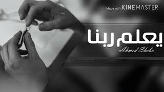 اغانى مصريه 2018 - الف شكر للظروف -تبطئ مميز ..