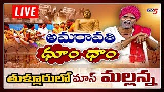 LIVE: Mass Mallanna LIVE From Amaravati | #APCapital | TV5 LIVE