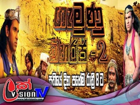 Gemunu Maharaja Season 2 EP 48 | 2017-07-19
