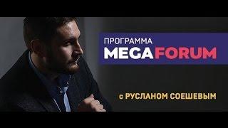 MegaForum. Проблематика рынка недвижимости в рамках MEGAFORUM 2017