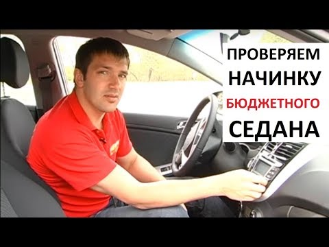 Hyundai Accent тест драйв программы Автопанорама