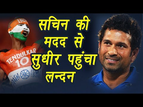 Champions Trophy 2017: Sachin Tendulkar helped Sudhir Gautam to reach England | वनइंडिया हिंदी