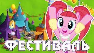 Фестиваль Дружбы в игре Май Литл Пони (My Little Pony) - часть 4