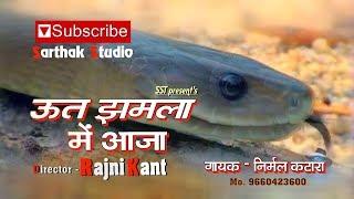 Utt Jhamala Me aaja || Nirmal Katara ||Sarthak Studio & Team Raipura kota ||9694625050