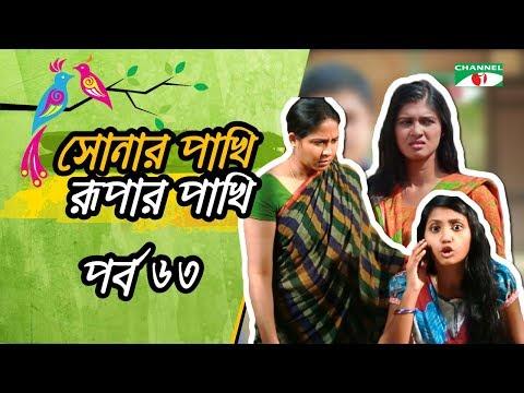 Sonar Pakhi Rupar Pakhi, S01, E63, Directed By Salauddin Lavlu