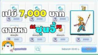 เปย์ 7,000 บาท สุ่มหาซุนอี้ | TS Online Mobile (TSM)
