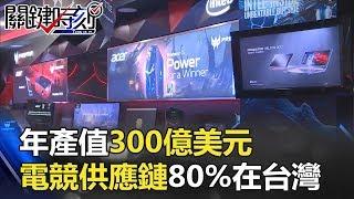 年產值300億美元 「電競產業供應鏈」全球80%製造在台灣! 關鍵時刻20180525-4 朱學恒 黃世聰 黃創夏 劉燦榮