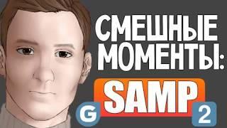 Смешные моменты SAMP 2 (Фэйлы от фильма). SAMP.Контент.