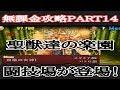 【パズドラ実況】 闘技場出すために聖獣達の楽園に挑む! 無課金攻略PART14