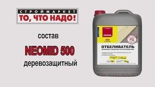 НЕОМИД 500 Отбеливатель для древесины - купить отбеливатель для древесины НЕОМИД 500(Строймаркет