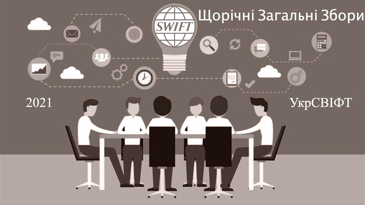 Щорічні Загальні Збори Асоціації УкрСВІФТ