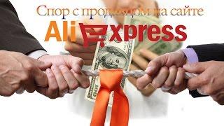 Как открыть спор или диспут. Возврат денег с Aliexpress, если товар не приехал(, 2015-02-11T10:45:27.000Z)