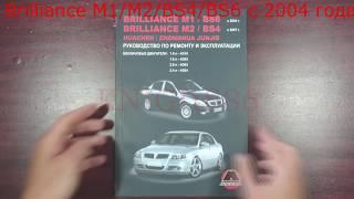 Книга по ремонту Brilliance M1/BS6/M2/BS4/Huachen Junjie с 2004 года.  Монолит