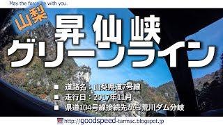 昇仙峡グリーンラインを往く
