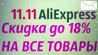 РАСПРОДАЖА 11.11 НА ALIEXPRESS СКИДКА 18% НА ВСЕ ТОВАРЫ / САМЫЙ ЛУЧШИЙ  КЭШБЭК ДЛЯ АЛИЕКСПРЕСС