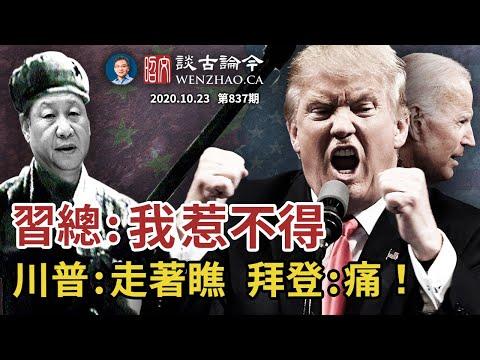 最後辩论拜登痛点被击,竞选新爆料要掀滔天浪!习近平说「中国人民惹不得」、川普呛「走着瞧」(文昭谈古论今20201023第837期)