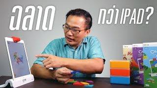 แกะกล่องของเล่นใหม่!! OSMOสุดเจ๋ง thumbnail