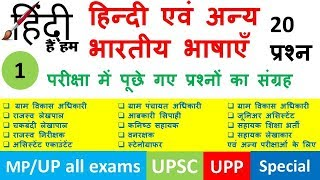 हिन्दी एवं अन्य भारतीय भाषाएँ | Important Questions of Hindi for UP Police, UPTET, CTET, TGT, PGT