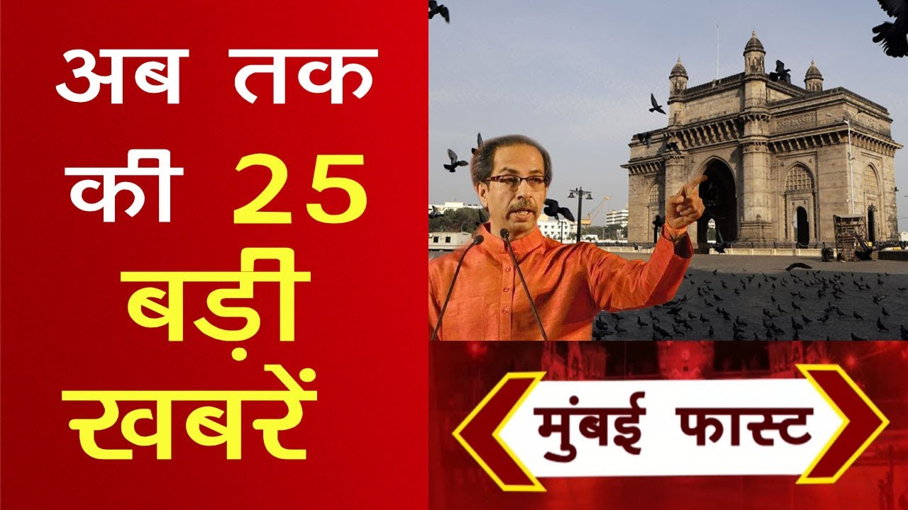 Download Mumbai Fast: मुंबई की 25 बड़ी खबरें। Top 25 News   Mumbai Latest News   Unlock