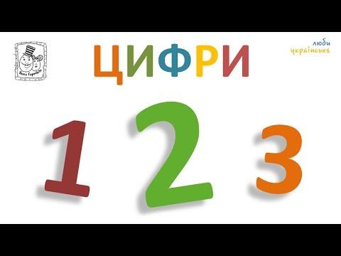 Цифри українською....