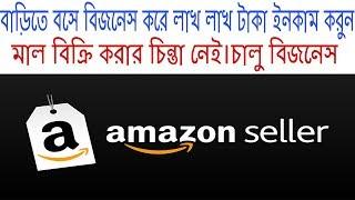 Amazon Seller Registration | Small Business Idea | Business Ideas In Bengoli