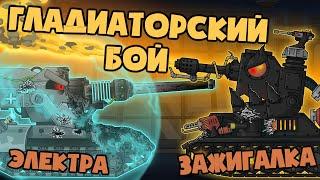 Гладиаторский бой : Электра-Ваффентраген vs Зажигалка - Мультики про танки