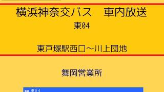 横浜神奈交バス 東04系統 東戸塚駅西口~川上団地線 車内放送