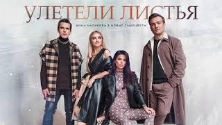 Инна Маликова и Новые Самоцветы - Улетели листья