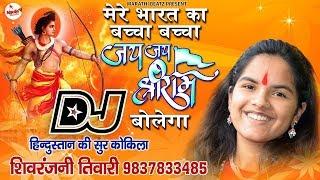 Mere Bharat Ka Baccha Baccha Jai Shri Ram Bolega DJ Sahil | Ramnavmi DJ Song 2020 | Ram Navmi Song