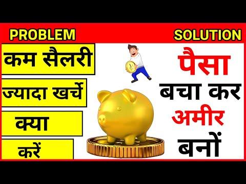 पैसे कैसे बचाऐं  ?    how to save money in hindi    money saving tips in hindi