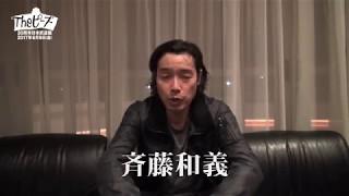 斉藤和義さんからTheピーズ30周年へコメントいただきました.