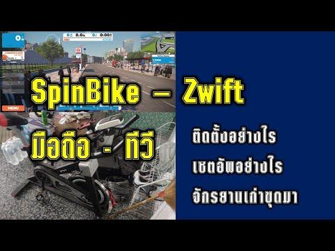 Zwift กับ Spinbike ด้วยมือถือ ต่อออก TV ง่ายนิดเดียว จักรยานออกกำลังกายเก่าอย่าทิ้ง